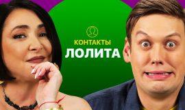 Контакты: Лолита Милявская ответила, зачем ей номера Зеленского и Нагиева