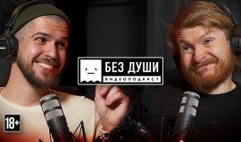 Поперечный: новый выпуск с Русланом Усачевым
