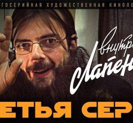 Внутри Лапенко: вышла третья серия второго сезона