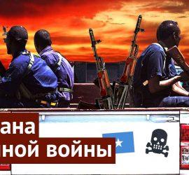Журналист Varlamov побывал в государстве, где у каждого второго в руках заряженное оружие
