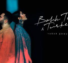 Bahh Tee & Turken представили новый клип Тобой дышу