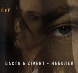 Баста и Zivert выпустили клип Неболей