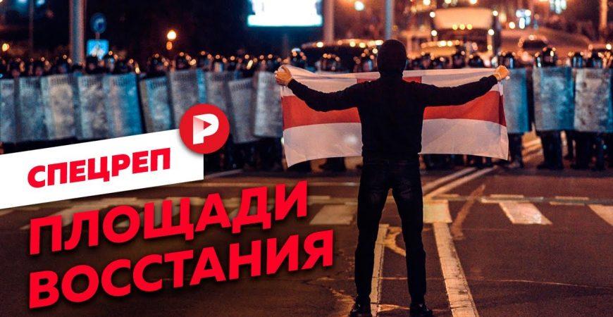 Редакция: протесты в Белоруссии от первого лица