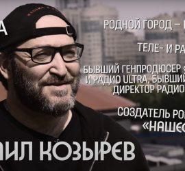 ВДудь: в гостях Михаил Козырев