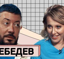Осторожно Собчак: в гостях Артемий Лебедев