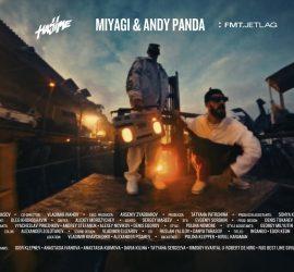 Miyagi & Andy Panda выпустили новый клип Мало Нам