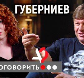 А поговорить: в гостях Дмитрий Губерниев