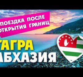 Обзор на отдых в Абхазии