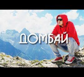 Летнее путешествие на Домбай