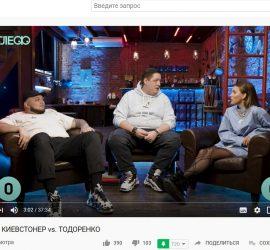 Шоу Блеф: Киевстонер vs. Регина Тодоренко
