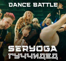 Seryoga представил новый сольный сингл Гуччидед