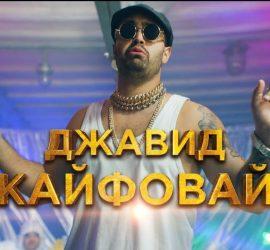 Джавид презентовал клип на песню Кайфовай
