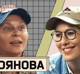 Осторожно Собчак: в гостях Яна Троянова