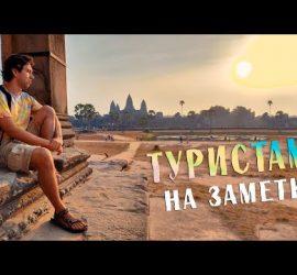 Путешествие в Камбоджу: все, что нужно знать