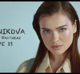 Елена Темникова представила клип Как на фантиках Love Is