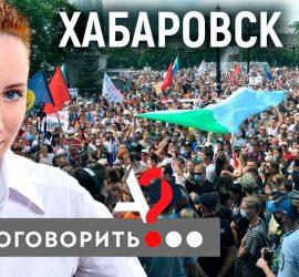 А поговорить: мятежный Хабаровск
