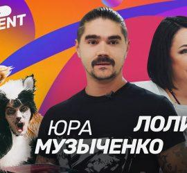 Comment Out: Юра Музыченко и Лолита
