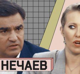 Ксения Собчак: в гостях Алексей Нечаев