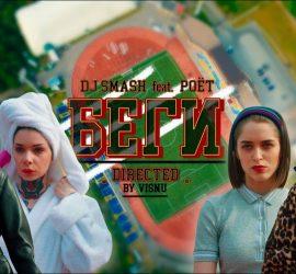 DJ Smash представил премьеру клипа на песню Беги