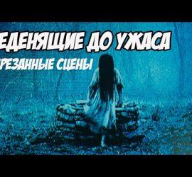 Самые страшные вырезанные сцены из фильмов ужасов