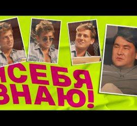 Алексей Щербаков на шоу Я себя знаю