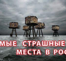 Самые жуткие места в России