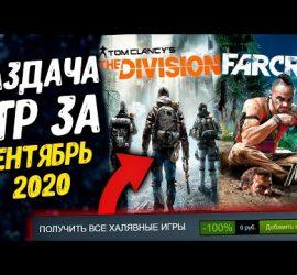 Бесплатная раздача игр в сентябре 2020 года: какие тайтлы доступны