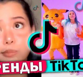 Лучшие песни из TikTok, которые ищут все