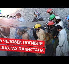 В Пакистане произошло обрушение мраморных шахт