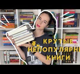 Топ-9 недооцененных книг