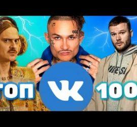100 лучших песен 2020 года