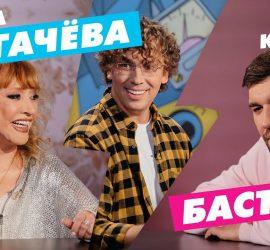 Музыкалити: Алла Пугачева и Баста составили новый топ чарт