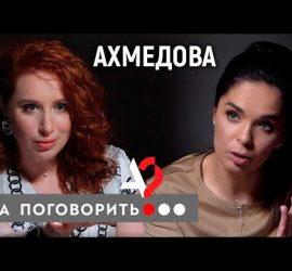 А поговорить: в гостях Юлия Ахмедова