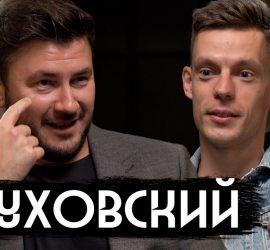 ВДудь: интервью с рок-звездой русской литературы Глуховским
