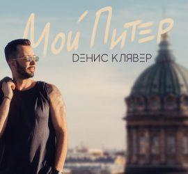 Мой Питер: Dенис Клявер представил авторский клип
