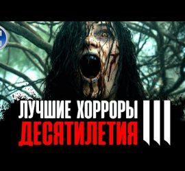 Самые страшные фильмы ужасов десятилетия