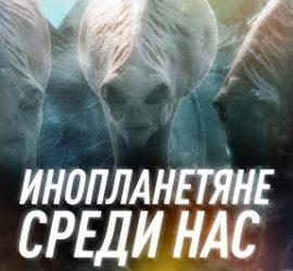 Существование инопланетян: правда или миф