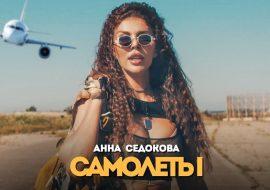 Анна Седокова представила новый клип Самолеты