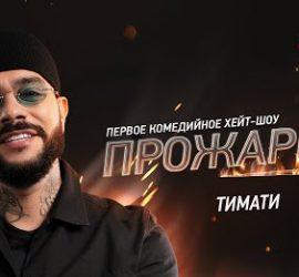 Хейт-шоу Прожарка: в гостях Тимати