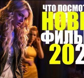 Топ-10 фильмов 2020 года