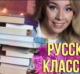 Лучшие книги русской классики