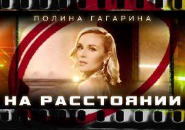 На расстоянии: Полина Гагарина представила чувственный клип