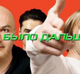 LABELCOM: Иван Дорн х Заур Байцаев | ЧТО БЫЛО ДАЛЬШЕ?