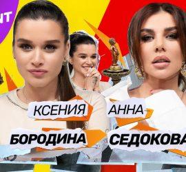 Comment Out #31: Ксения Бородина х Анна Седокова
