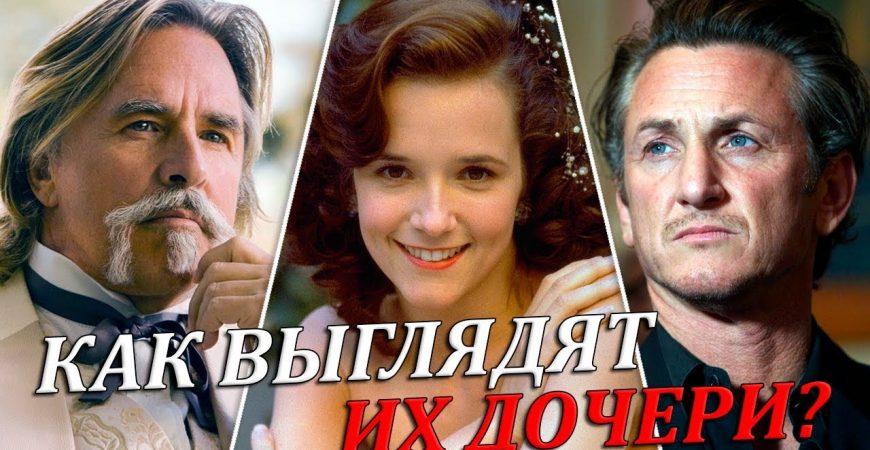 Как выглядят дети мировых знаменитостей? Дон Джонсон, Шон Пенн, Лиа Томпсон и их дочери