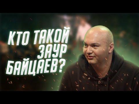 Я себя знаю! Заур Байцаев х Азамат Мусагалиев
